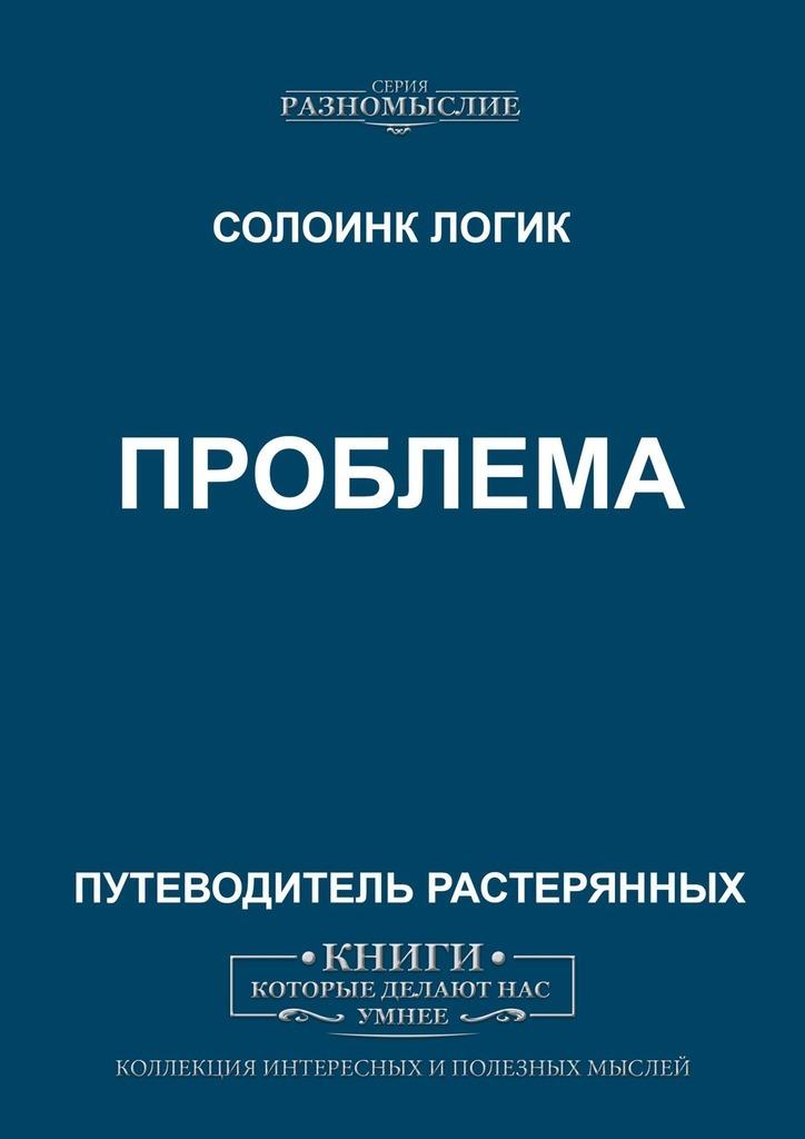 Обложка «Проблема»