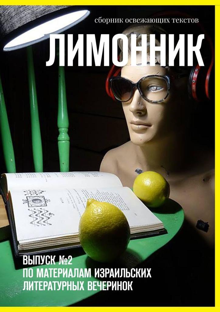 Обложка «Лимонник. ВЫПУСК№2 поматериалам израильских литературных вечеринок»