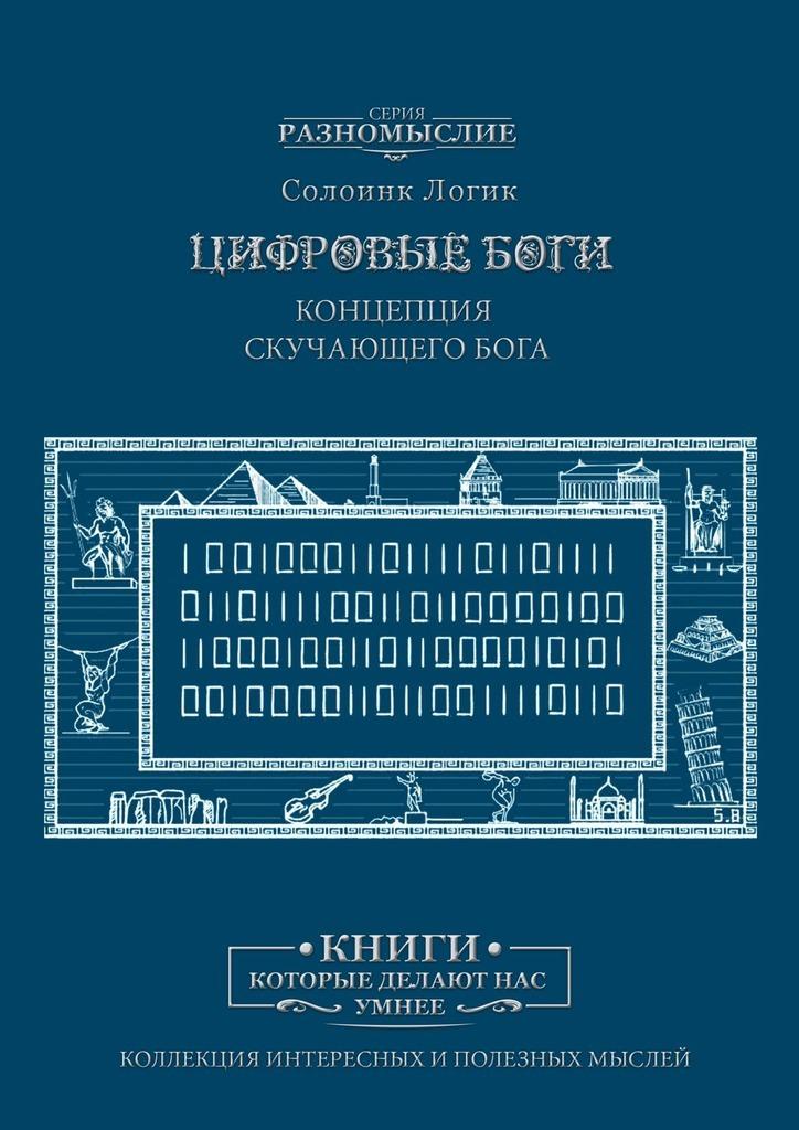 Обложка «Цифровые Боги. Концепция скучающегоБога»