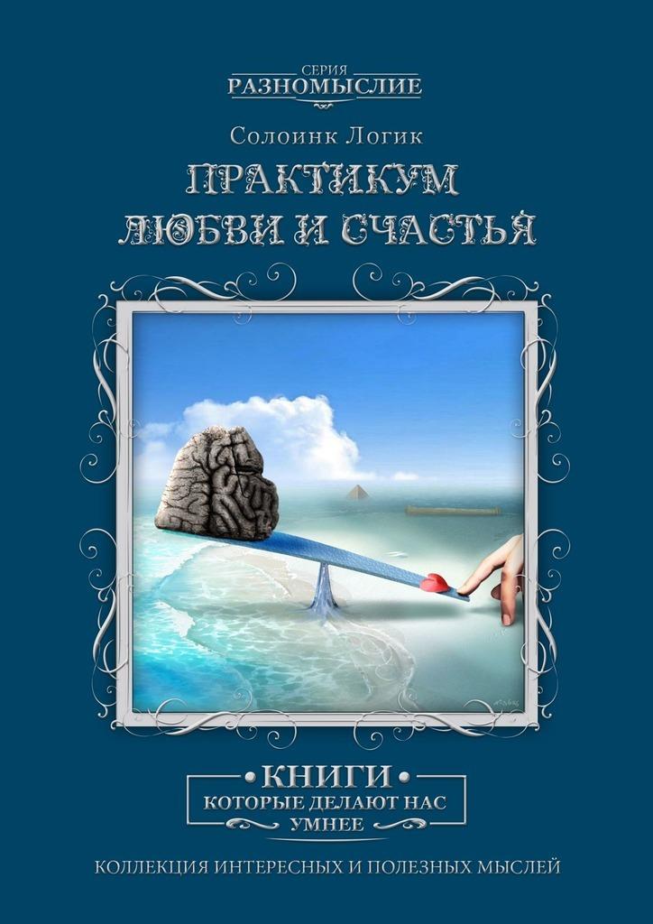 Обложка «Практикум любви исчастья»
