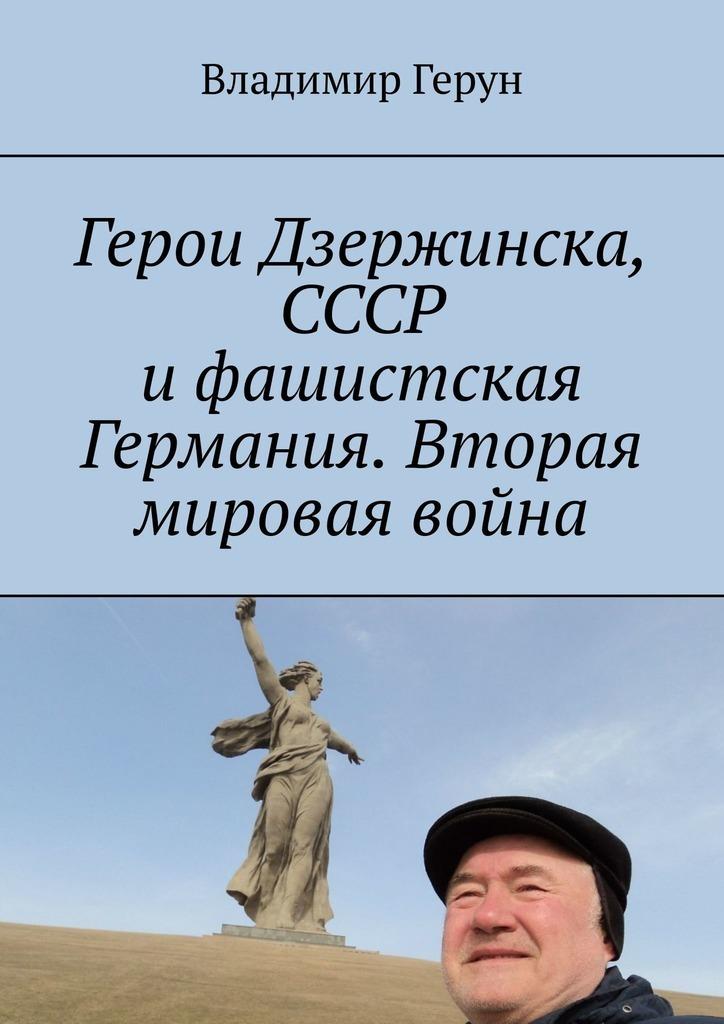 Обложка «Герои Дзержинска, СССР ифашистская Германия. Вторая мировая война»