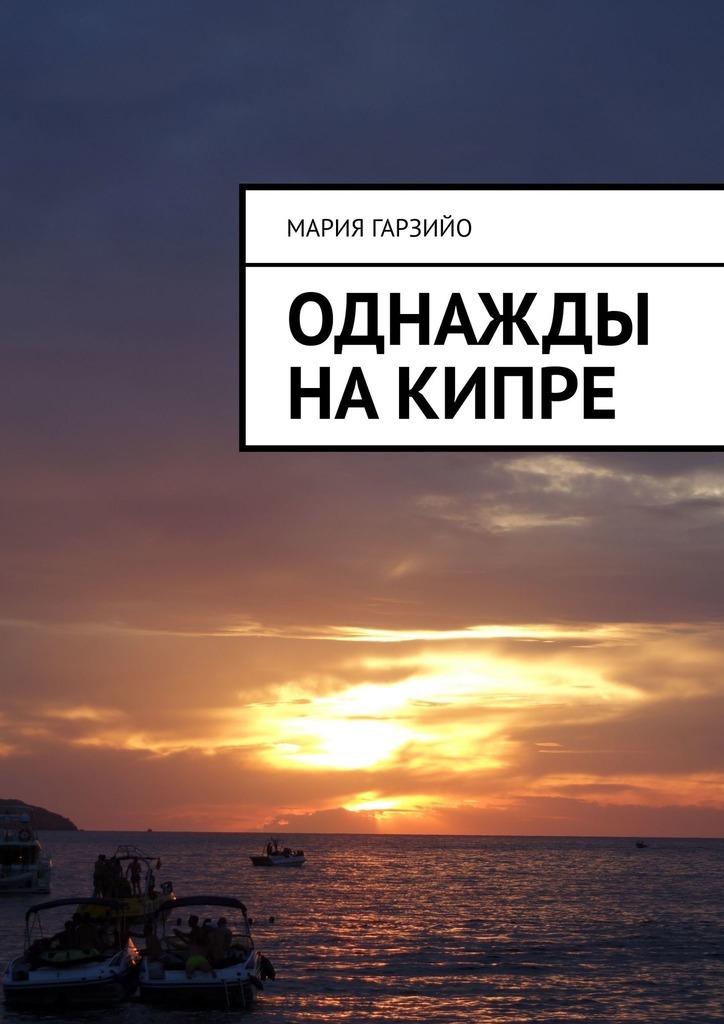Обложка «Однажды наКипре»