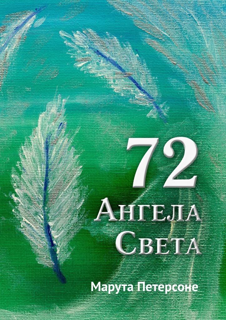 Обложка «72Ангела Света»