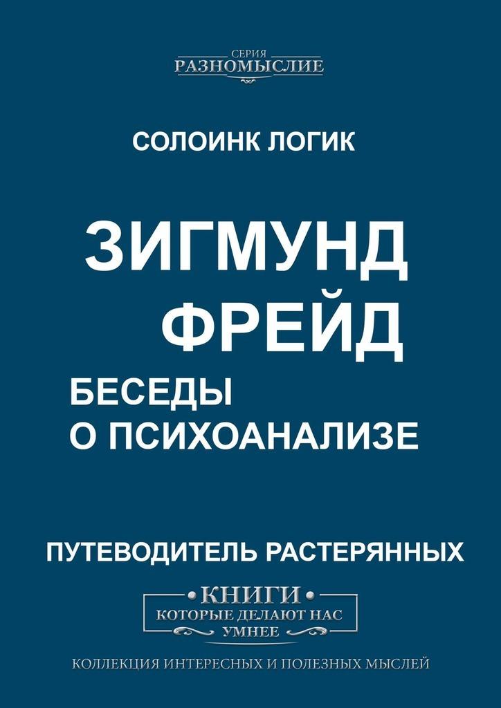 Обложка «Зигмунд Фрейд. Беседы опсихоанализе»