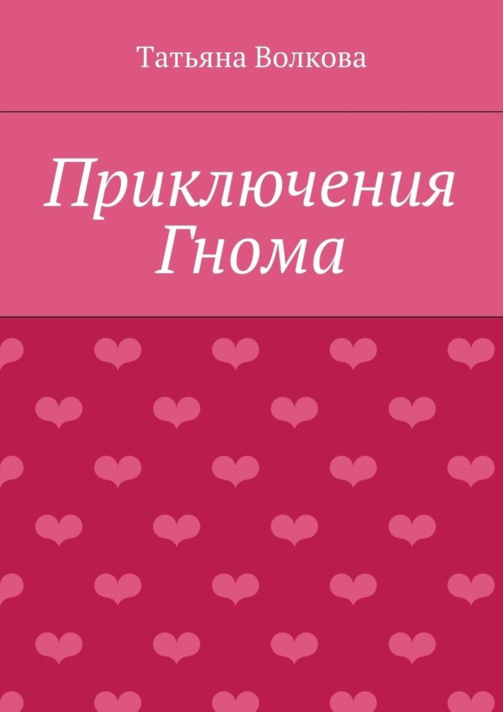 Обложка «Приключения Гнома»