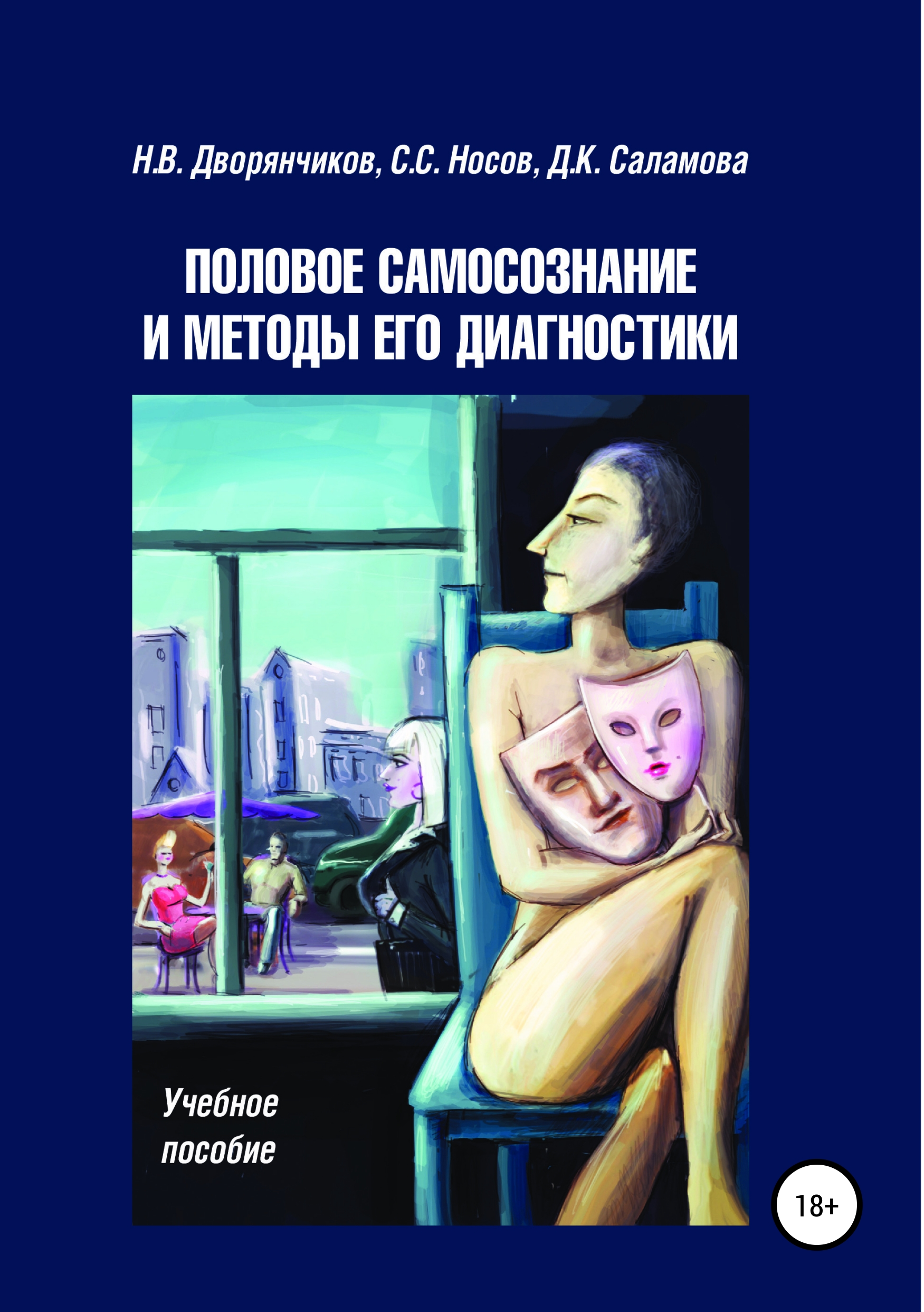 Обложка «Половое самосознание и методы его диагностики»
