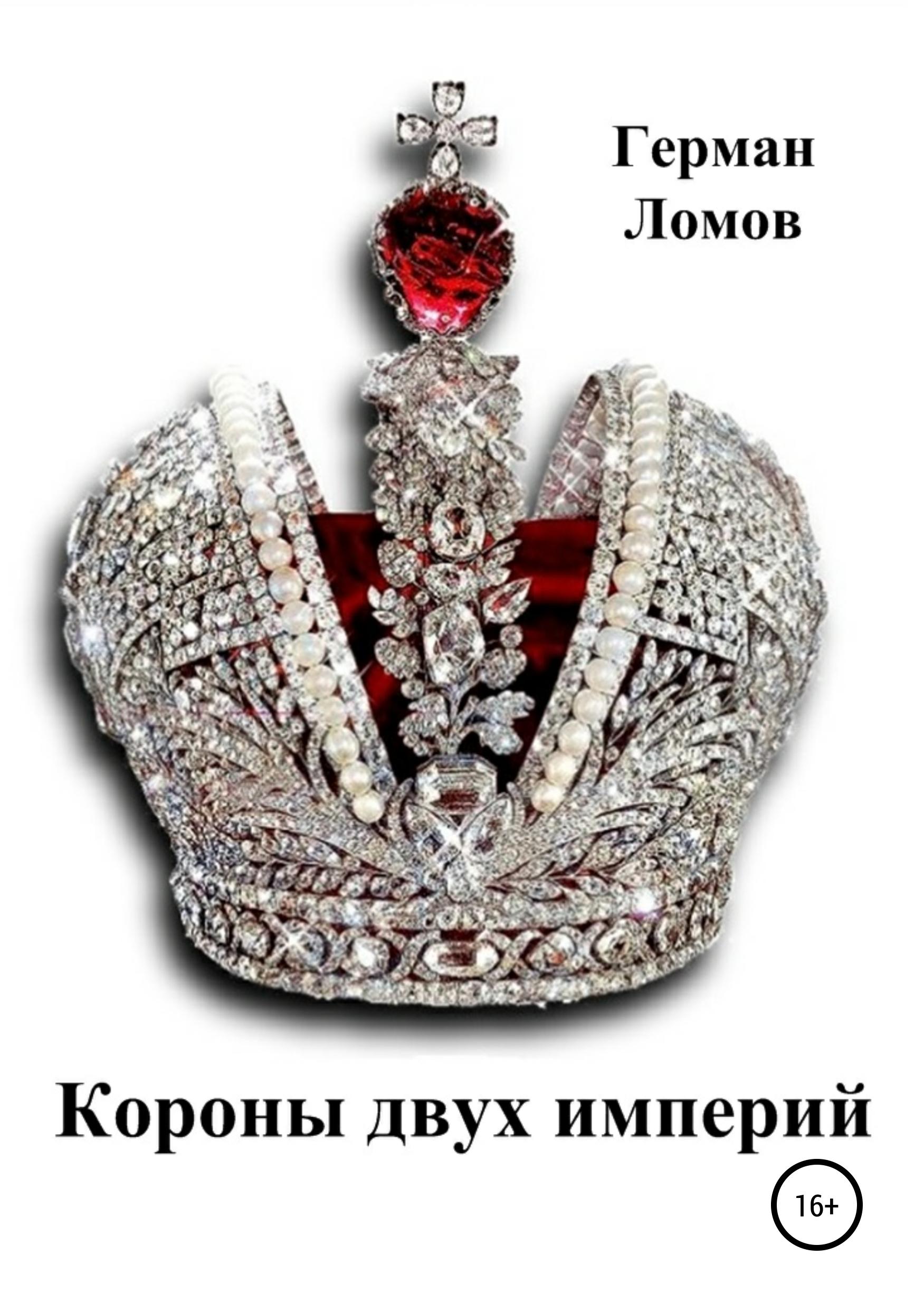 Обложка «Короны двух империй»