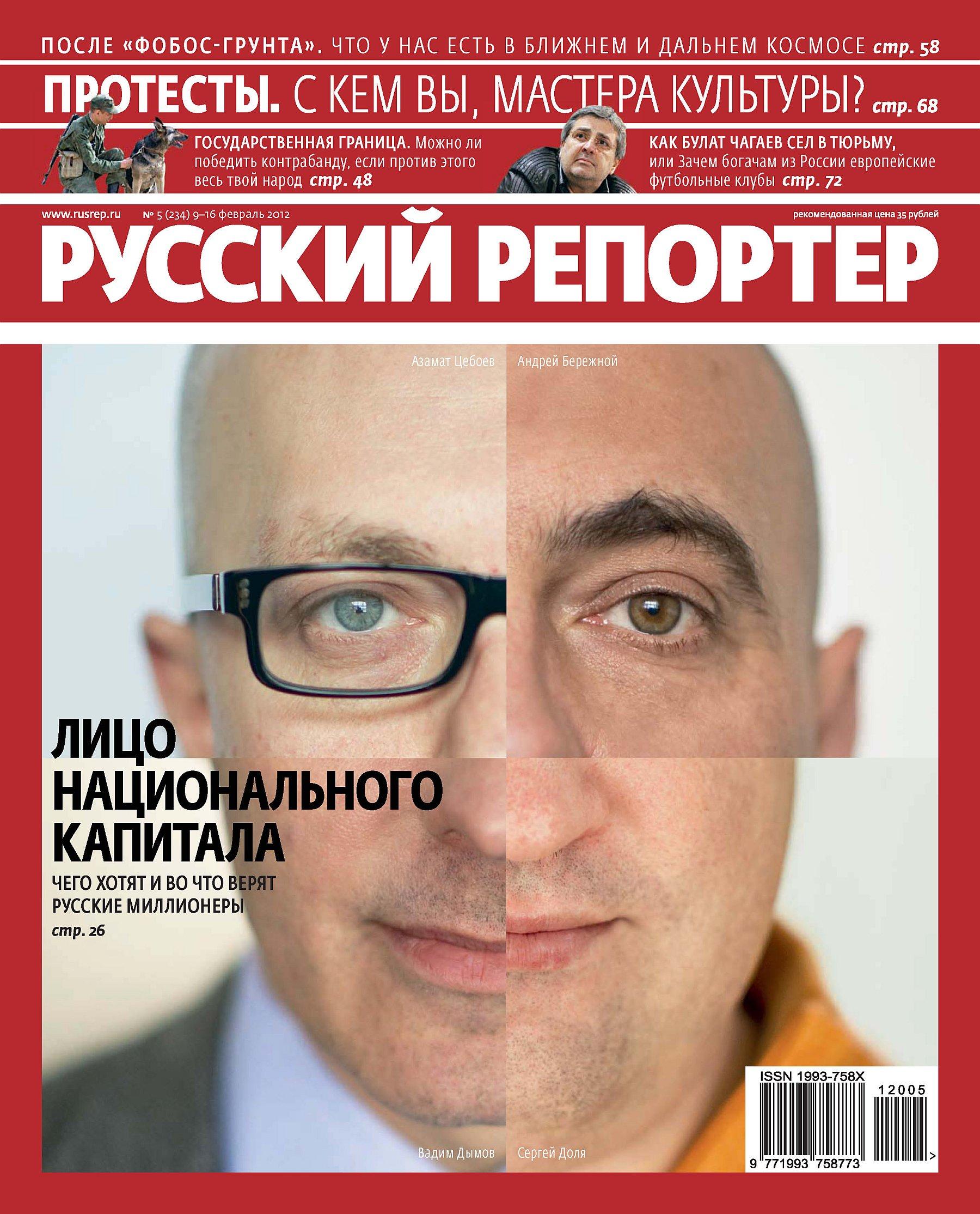 Фото - Отсутствует Русский Репортер №05/2012 отсутствует русский репортер 15 2012
