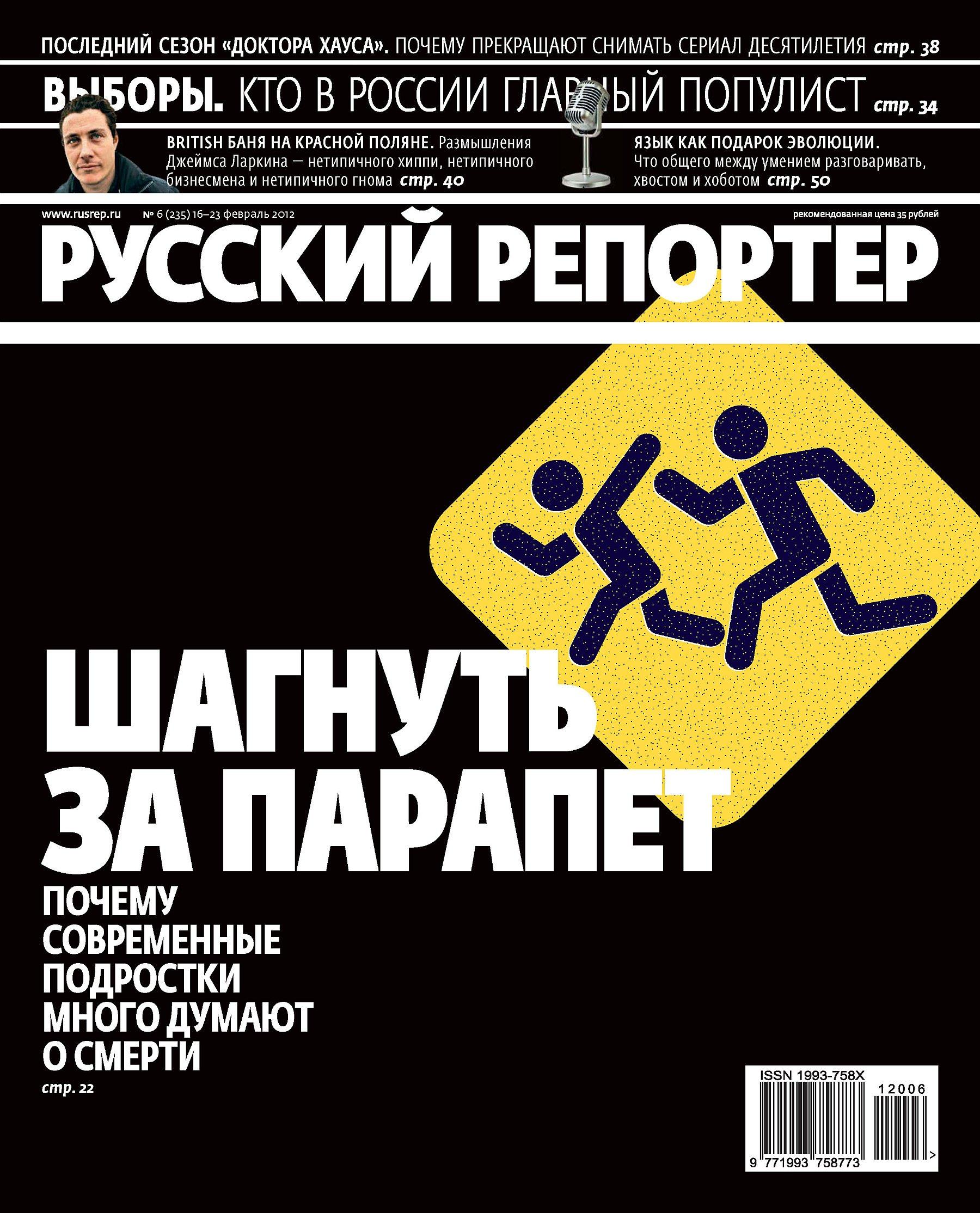 Фото - Отсутствует Русский Репортер №06/2012 отсутствует русский репортер 15 2012
