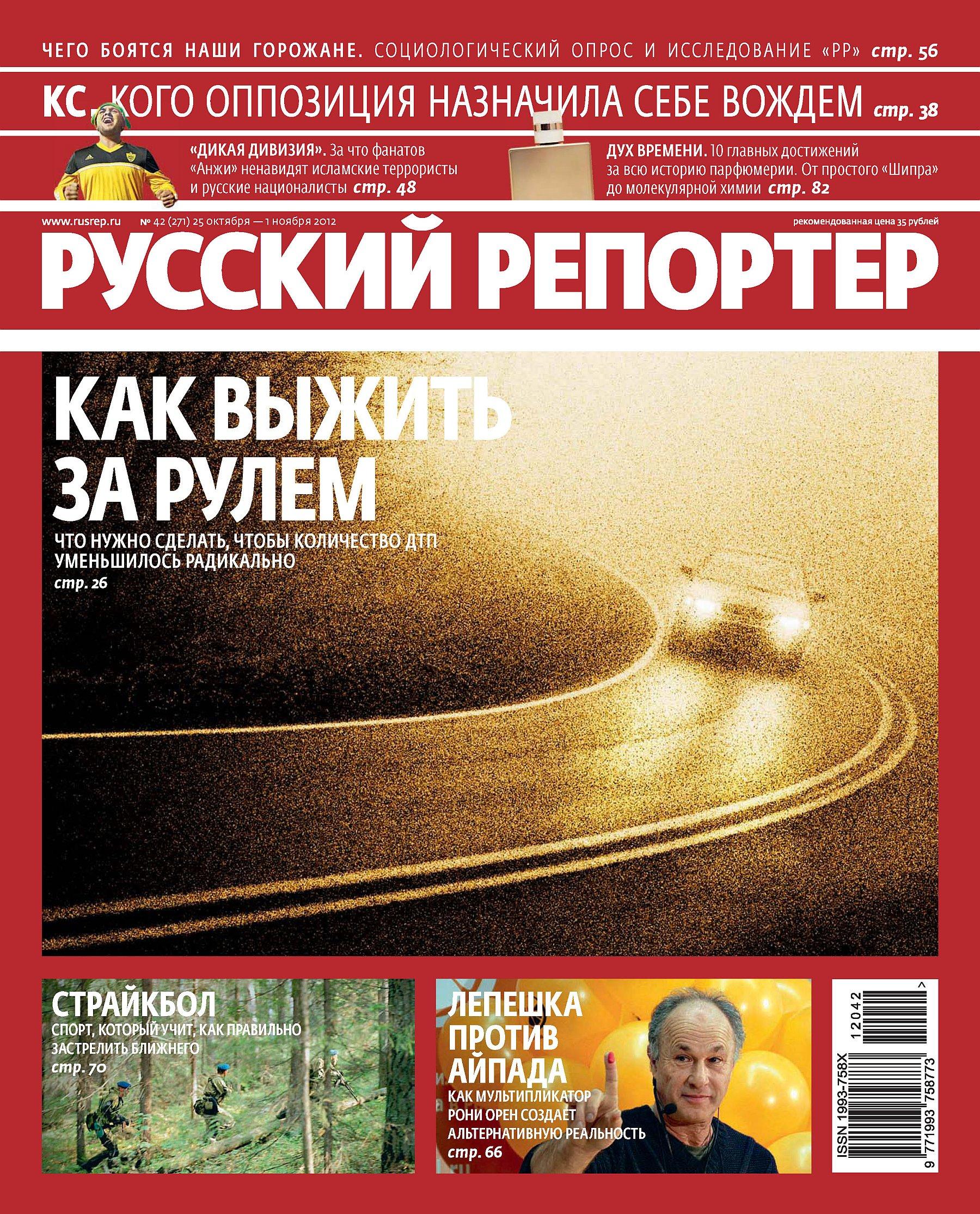 Фото - Отсутствует Русский Репортер №42/2012 отсутствует русский репортер 15 2012