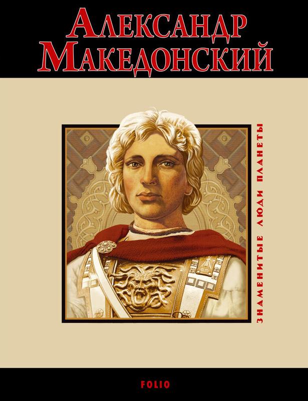 Владислав Карнацевич Александр Македонский александр грин как бы там ни было