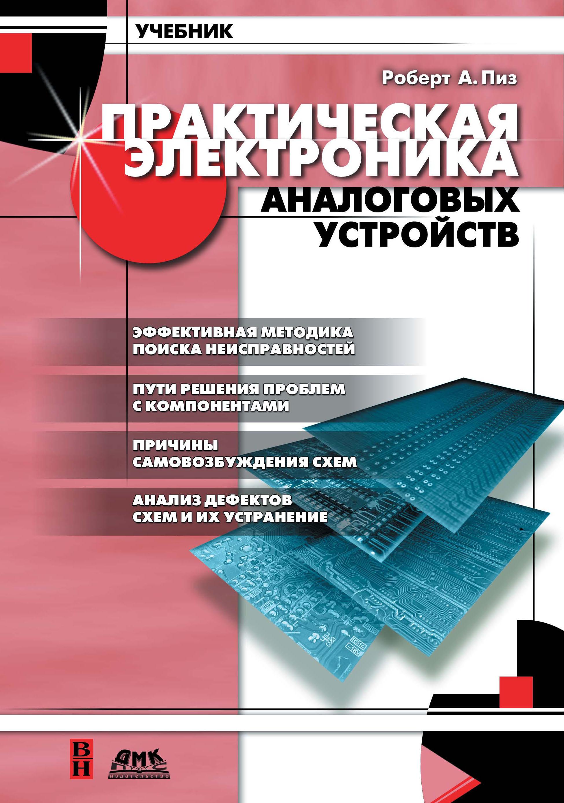 Роберт А. Пиз Практическая электроника аналоговых устройств. Поиск неисправностей и отработка проектируемых схем