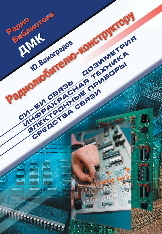 Ю. А. Виноградов Радиолюбителю-конструктору электронные устройства