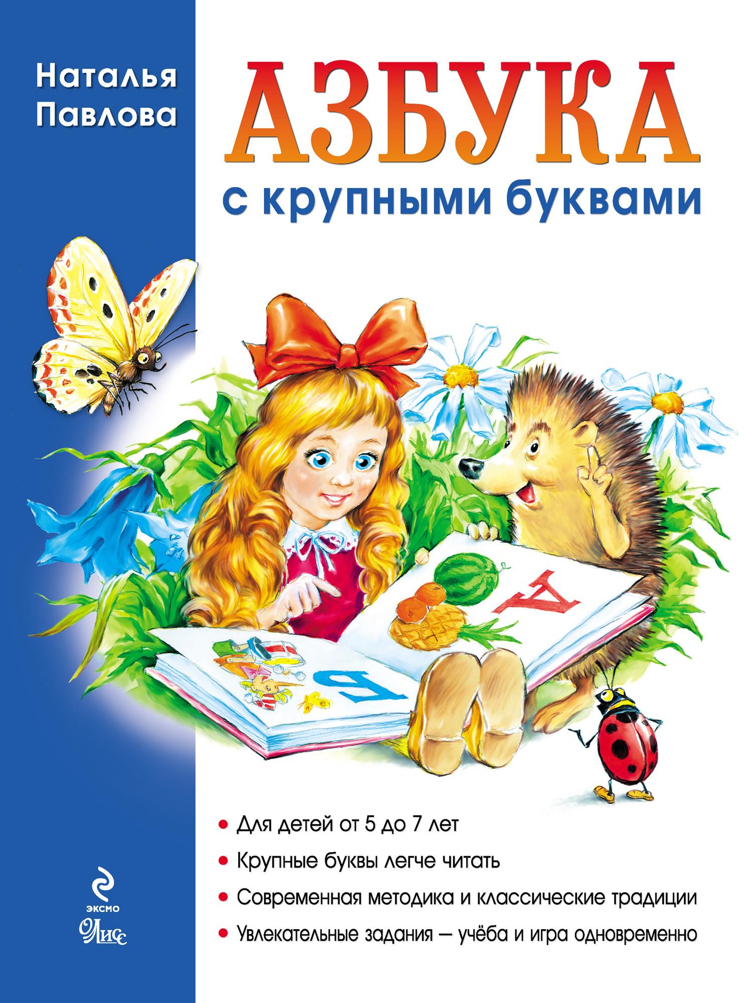 знакомств книга азбука