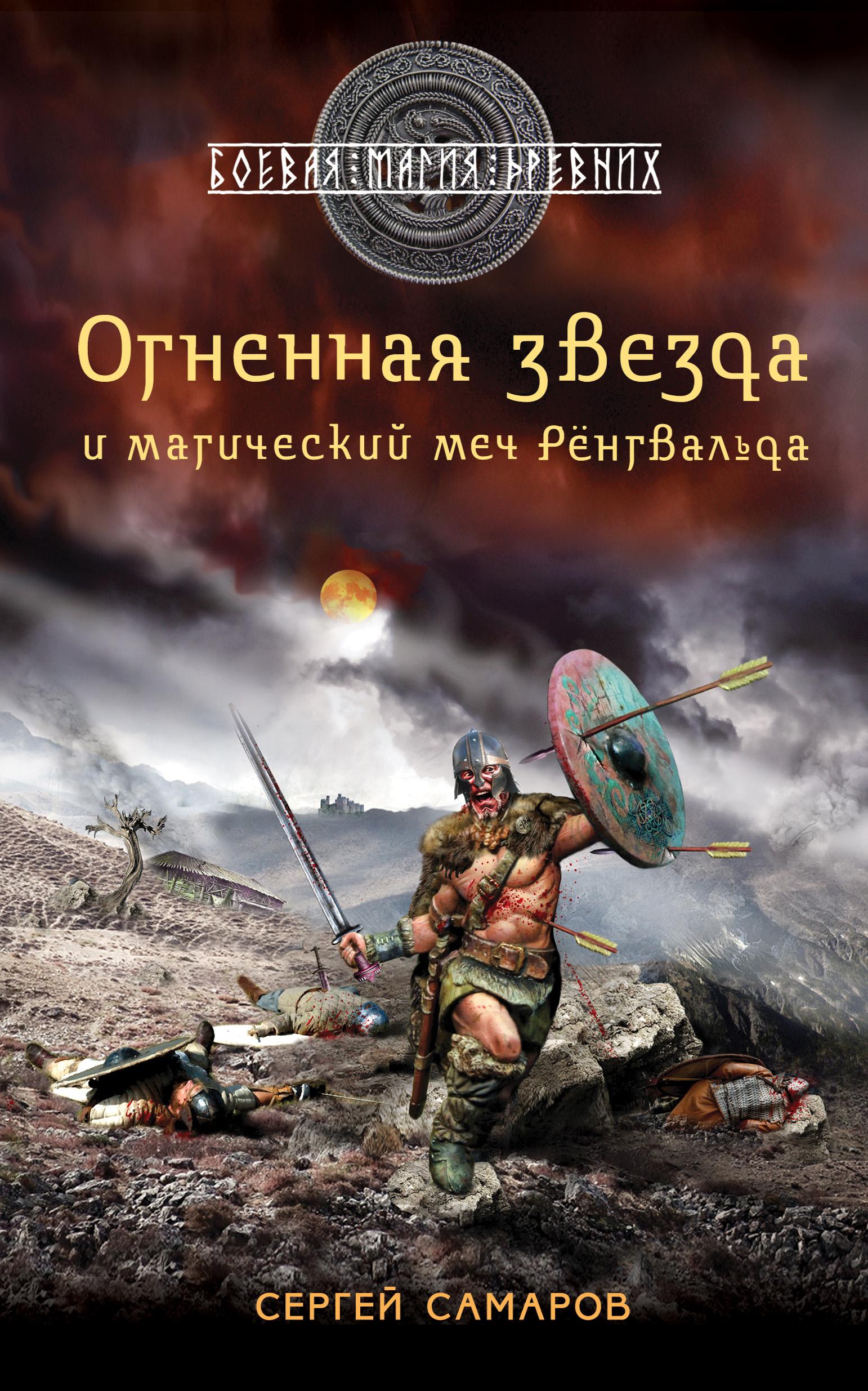 Сергей Самаров Огненная звезда и магический меч Рёнгвальда вольнов сергей звездный меч