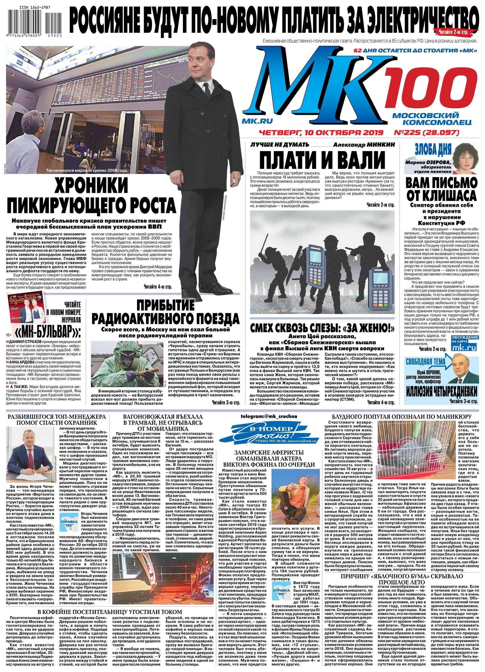 Обложка «МК Московский Комсомолец 225-2019»