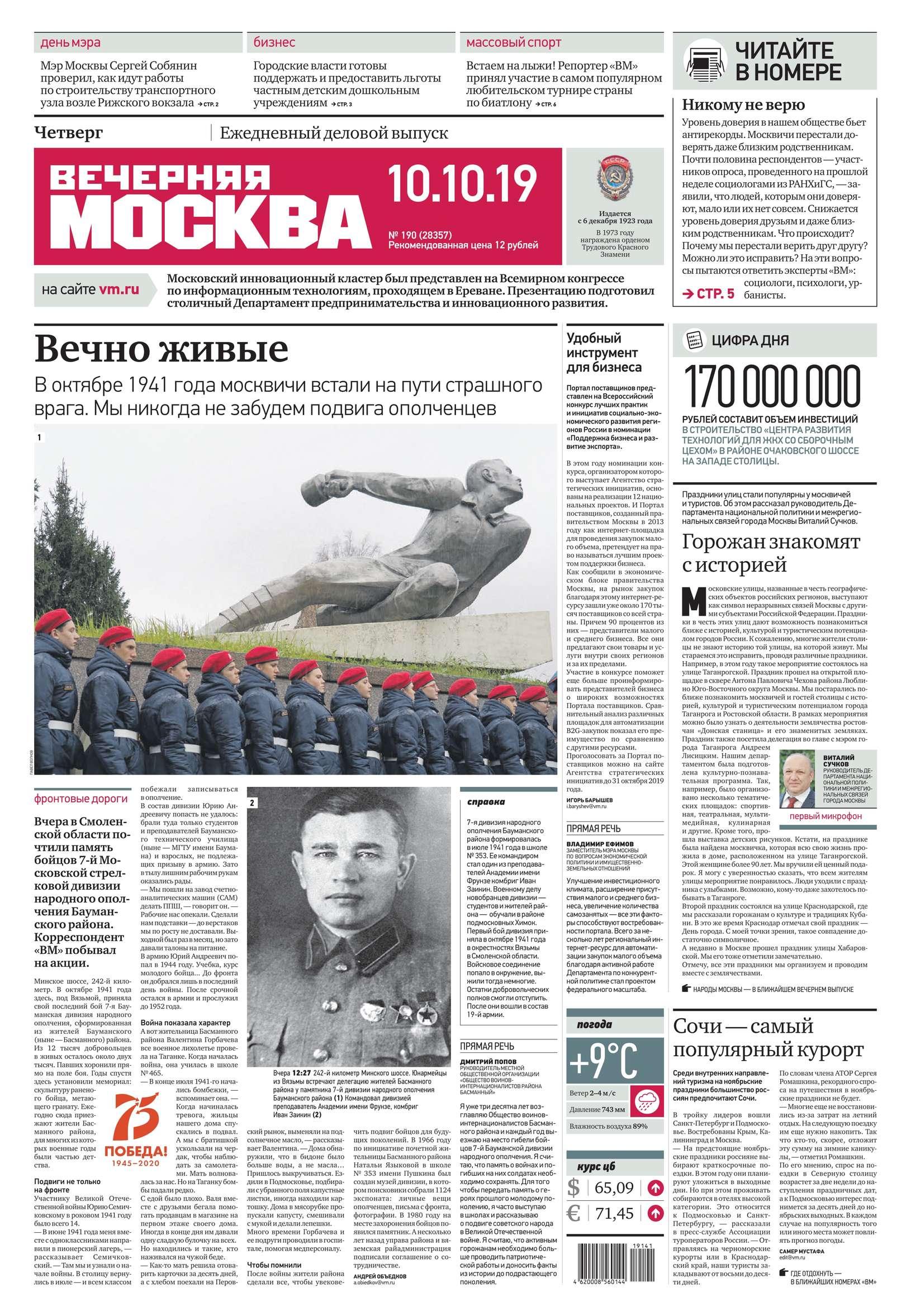 Обложка «Вечерняя Москва 190-2019»