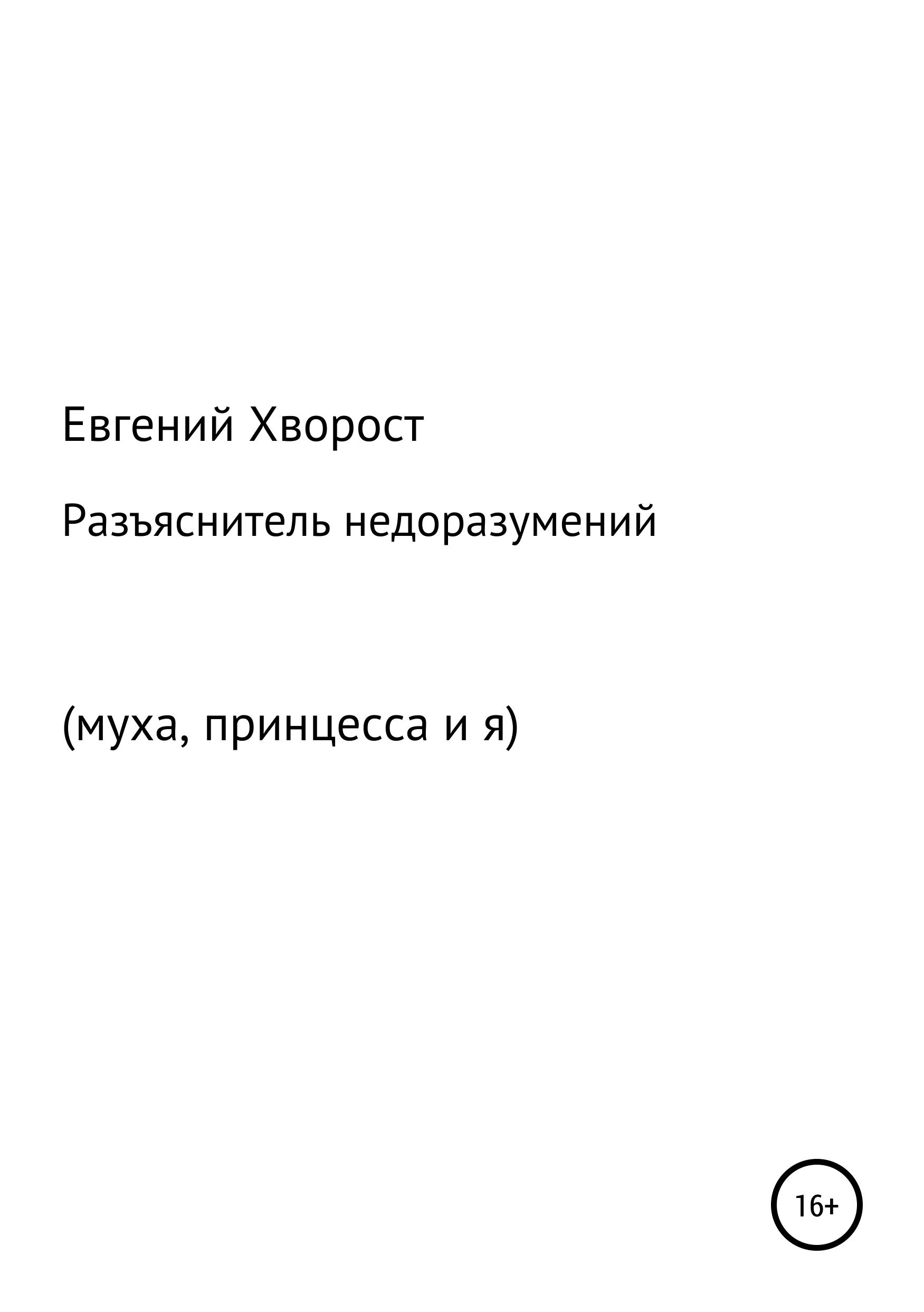 Обложка «Разъяснитель недоразумений»