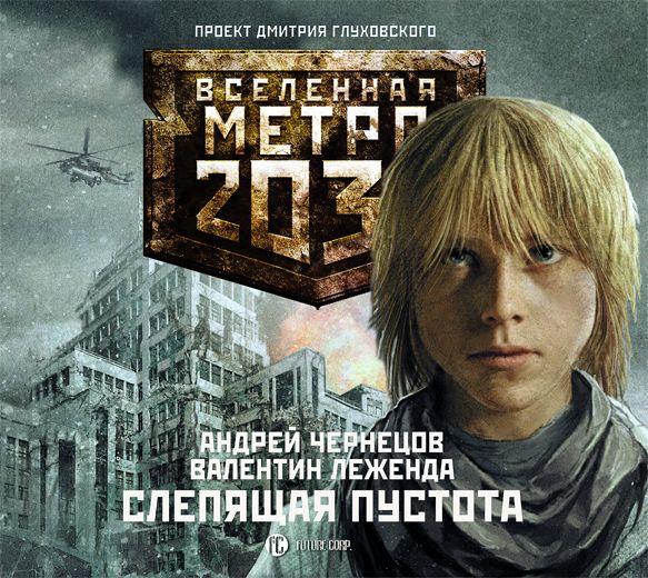 Андрей Чернецов Слепящая пустота цены онлайн
