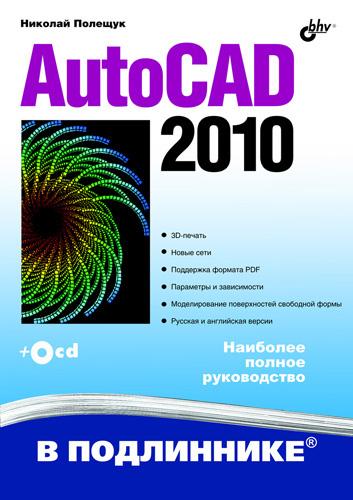 Николай Полещук AutoCAD 2010 autocad 2010 cd