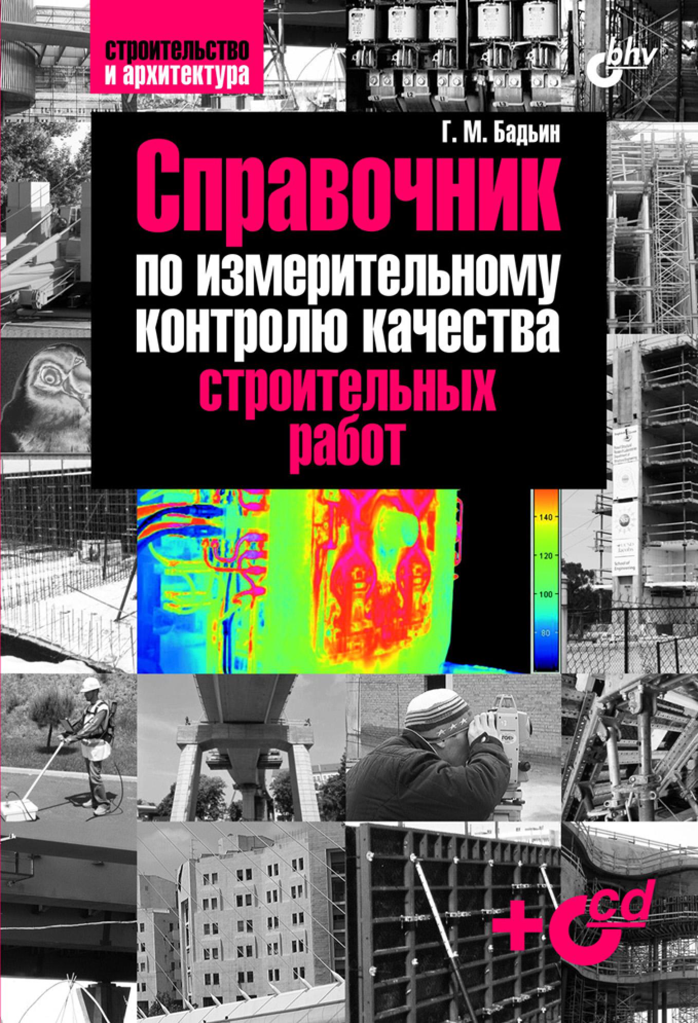 Геннадий Бадьин Справочник по измерительному контролю качества строительных работ
