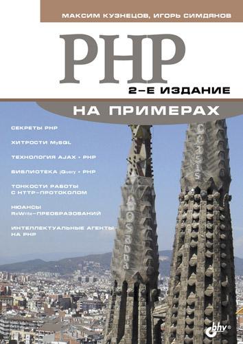 Максим Кузнецов PHP на примерах максим кузнецов самоучитель php 5 6