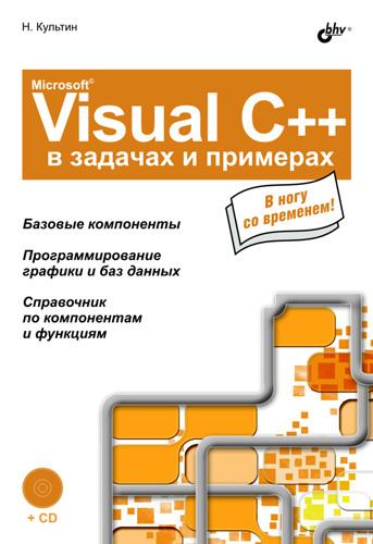 Никита Культин Microsoft Visual C++ в задачах и примерах david elfassy mastering microsoft exchange server 2013