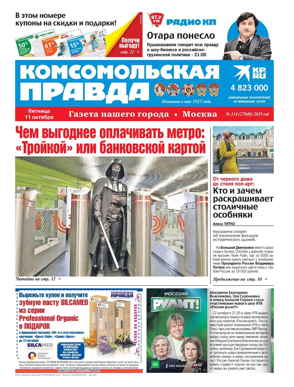 Комсомольская Правда. Москва 114-2019
