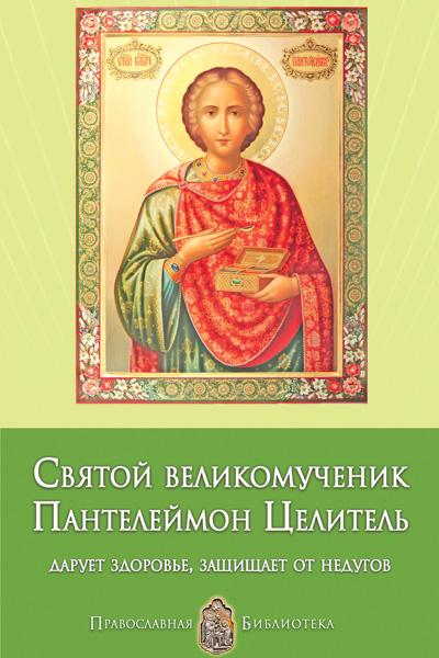 цены Анна Печерская Святой великомученик Пантелеймон Целитель. Дарует здоровье, защищает от недугов
