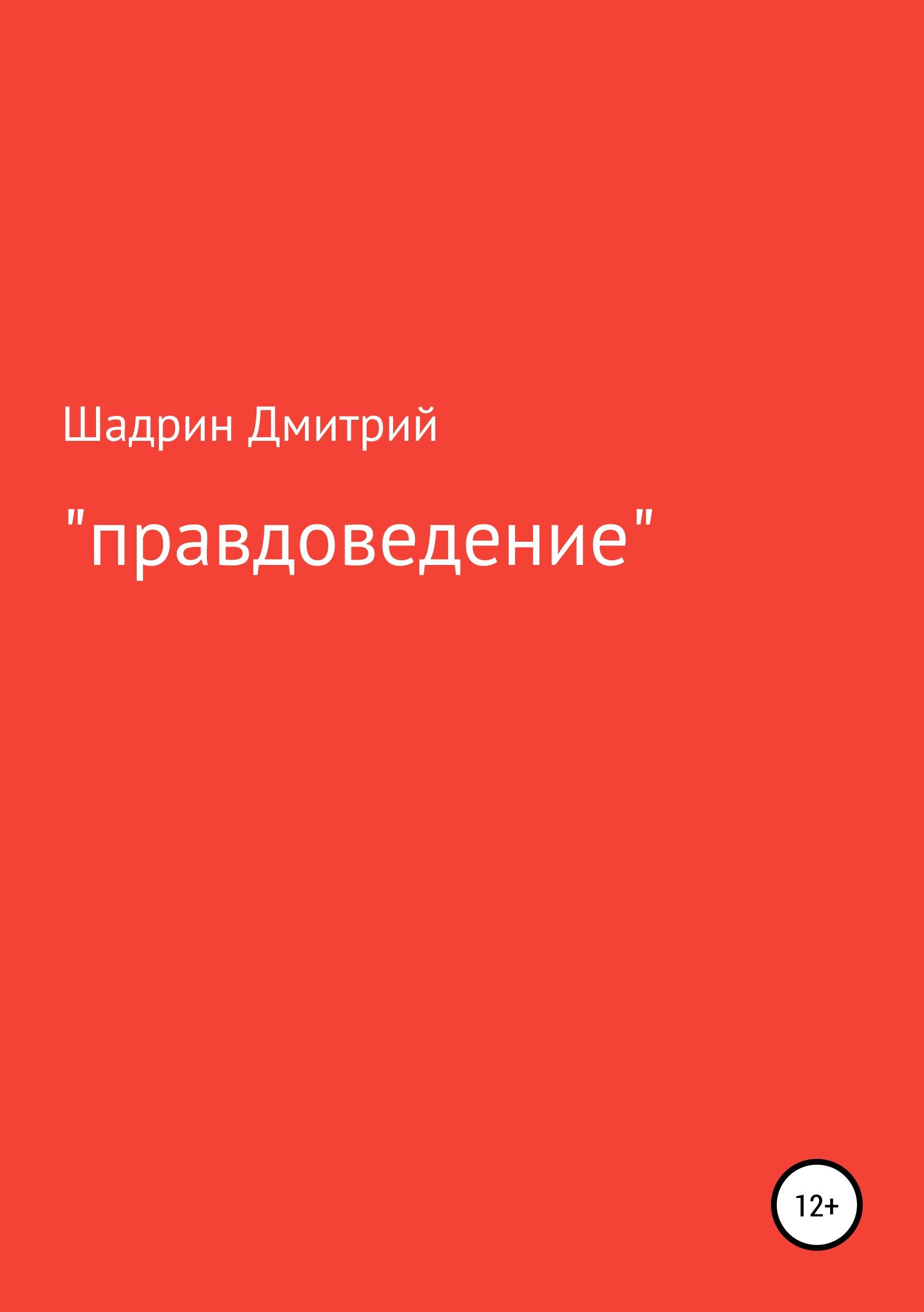Обложка ««Правдоведение»»