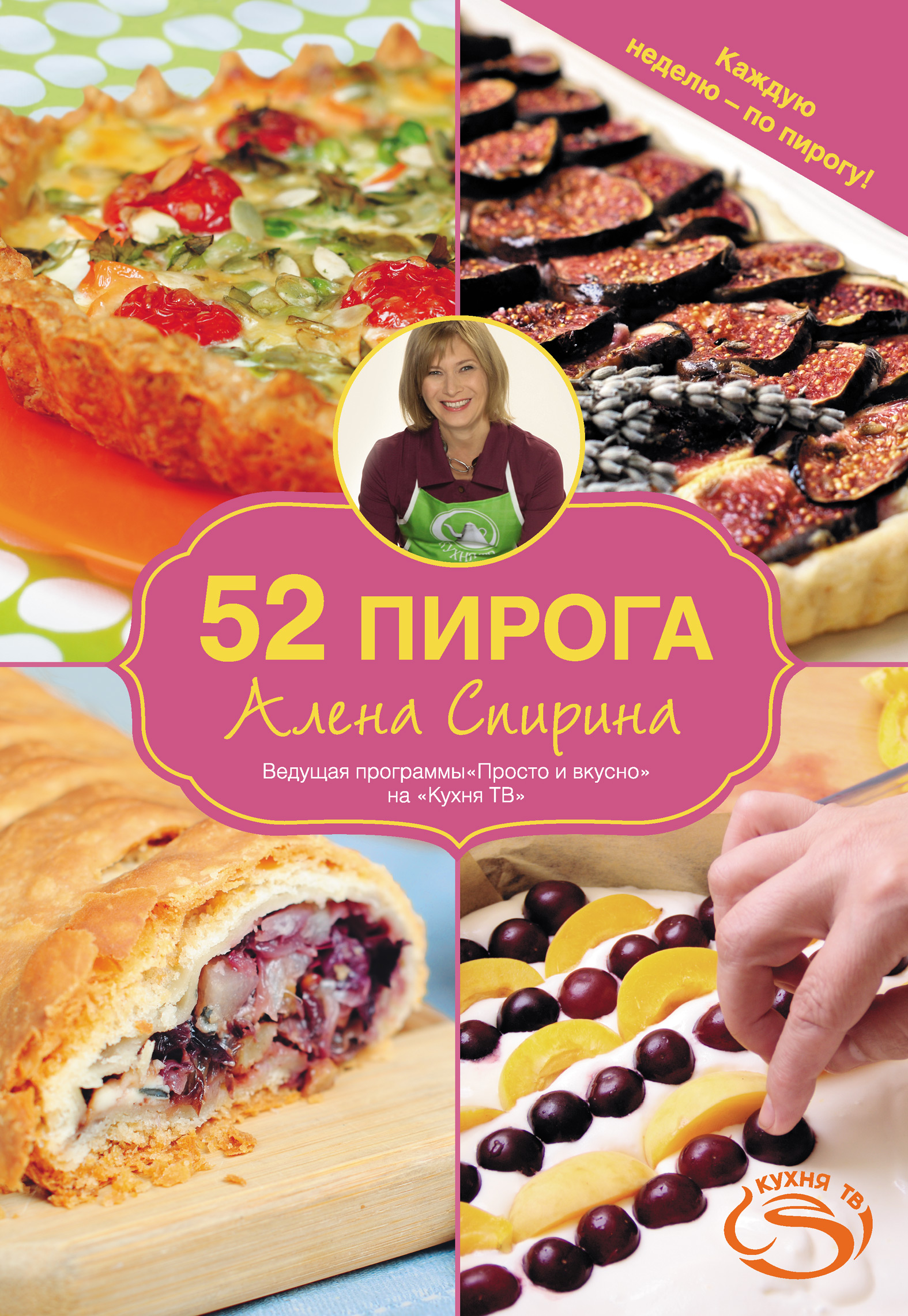 Алена Спирина 52 пирога спирина а 60 пирогов
