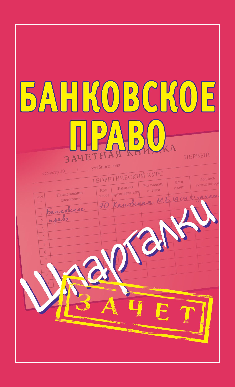 Фото - Отсутствует Банковское право. Шпаргалки банковское оборудование