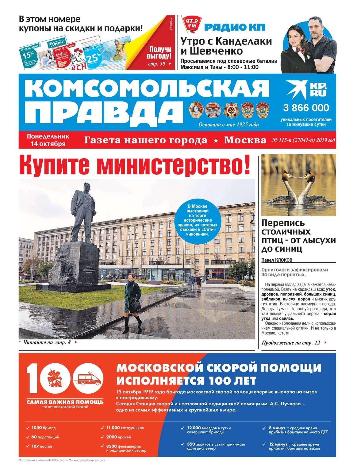 Комсомольская Правда. Москва 115п-2019