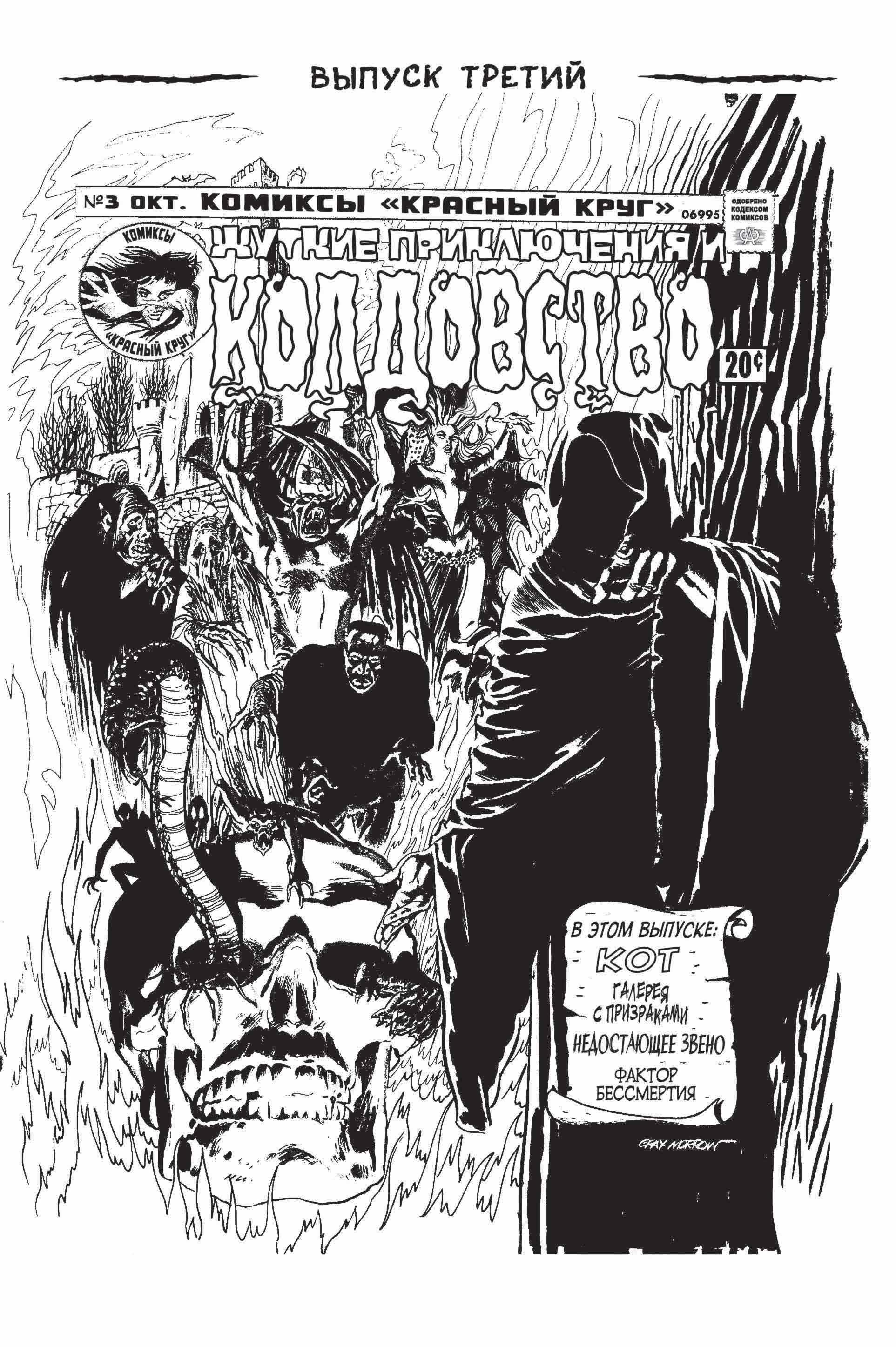 Грей Морроу Сабрина представляет: жуткие истории и колдовство №3 archie 1000 page comics spree