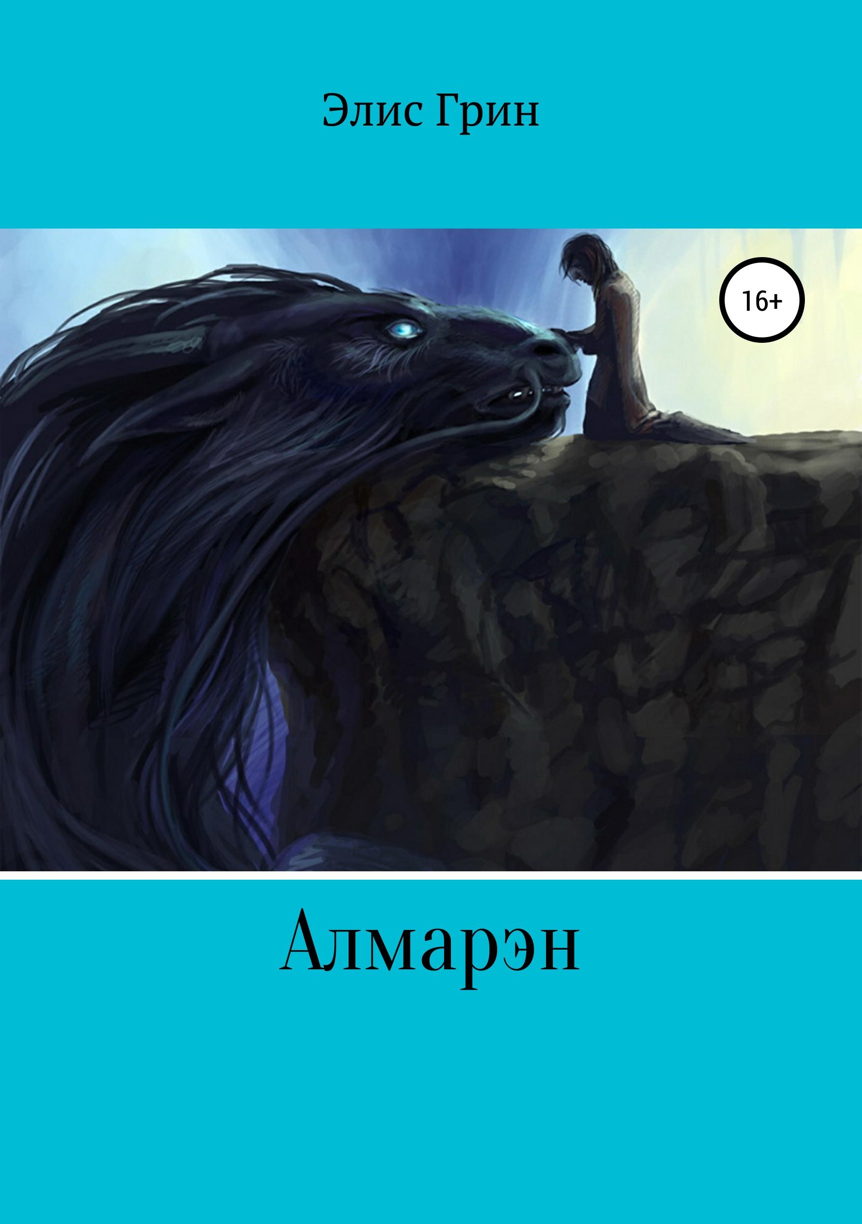 Элис Грин Алмарэн сергей охотников не думай о чудовище