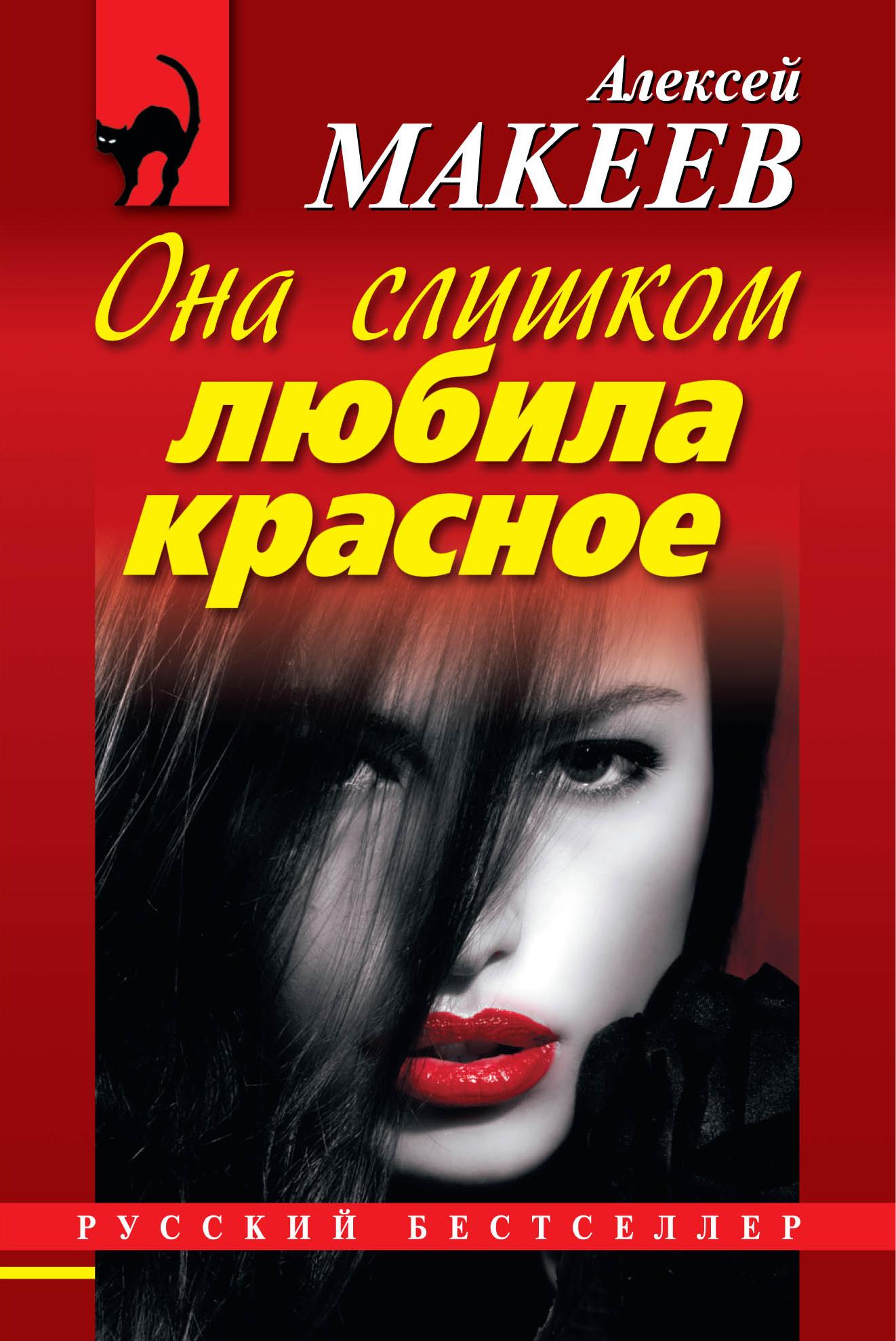 Алексей Макеев Она слишком любила красное тарифный план