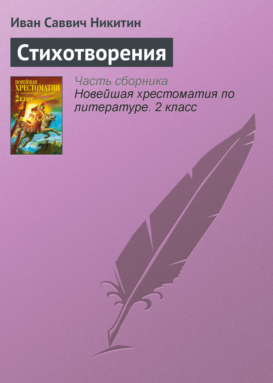 Иван Никитин Стихотворения никитин и великие поэты том 75 иван никитин светлая радость