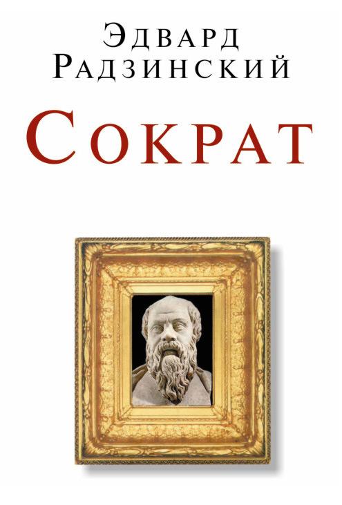 Сократ (сборник) ( Эдвард Радзинский  )