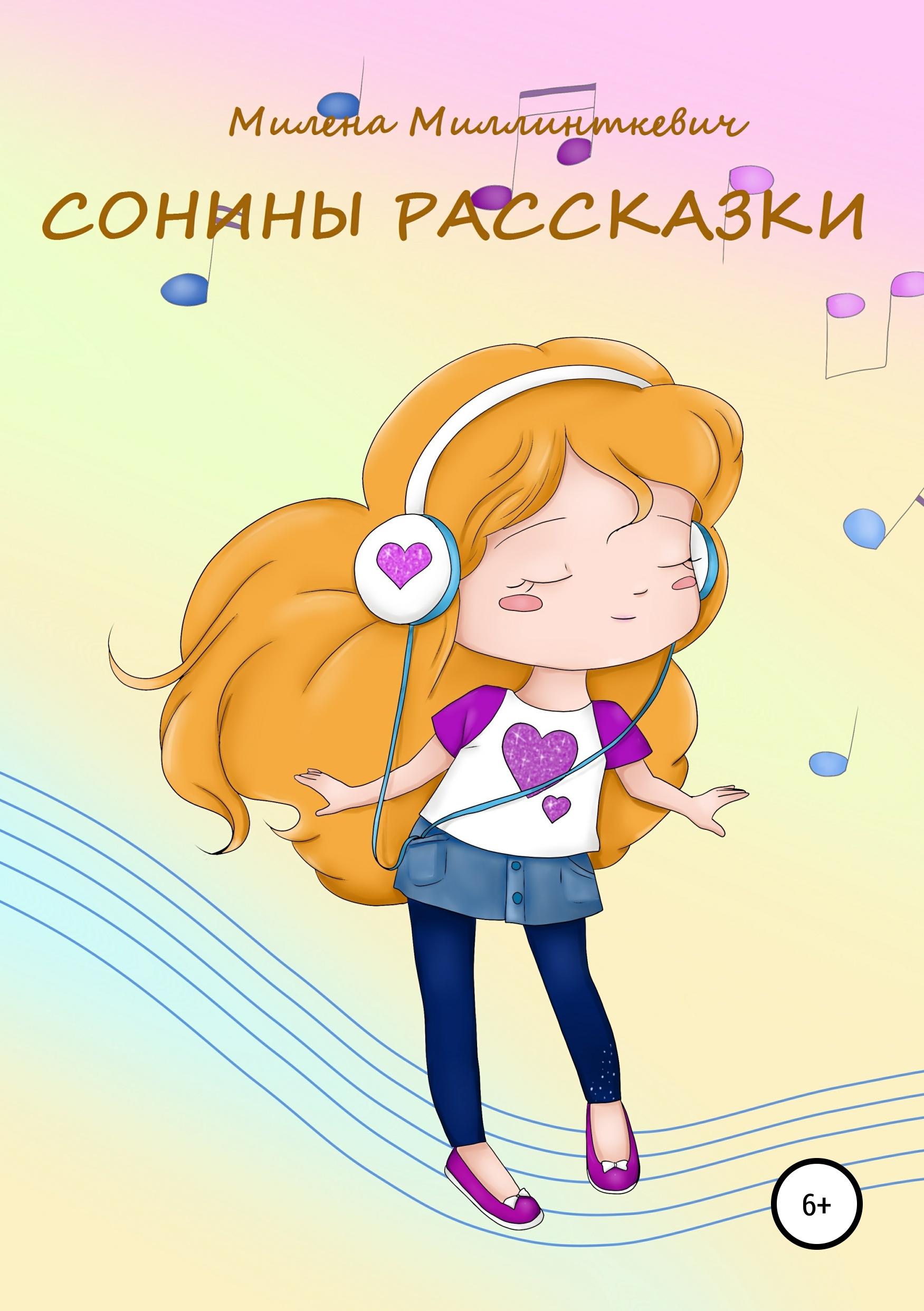 Милена Миллинткевич Сонины рассказки цены