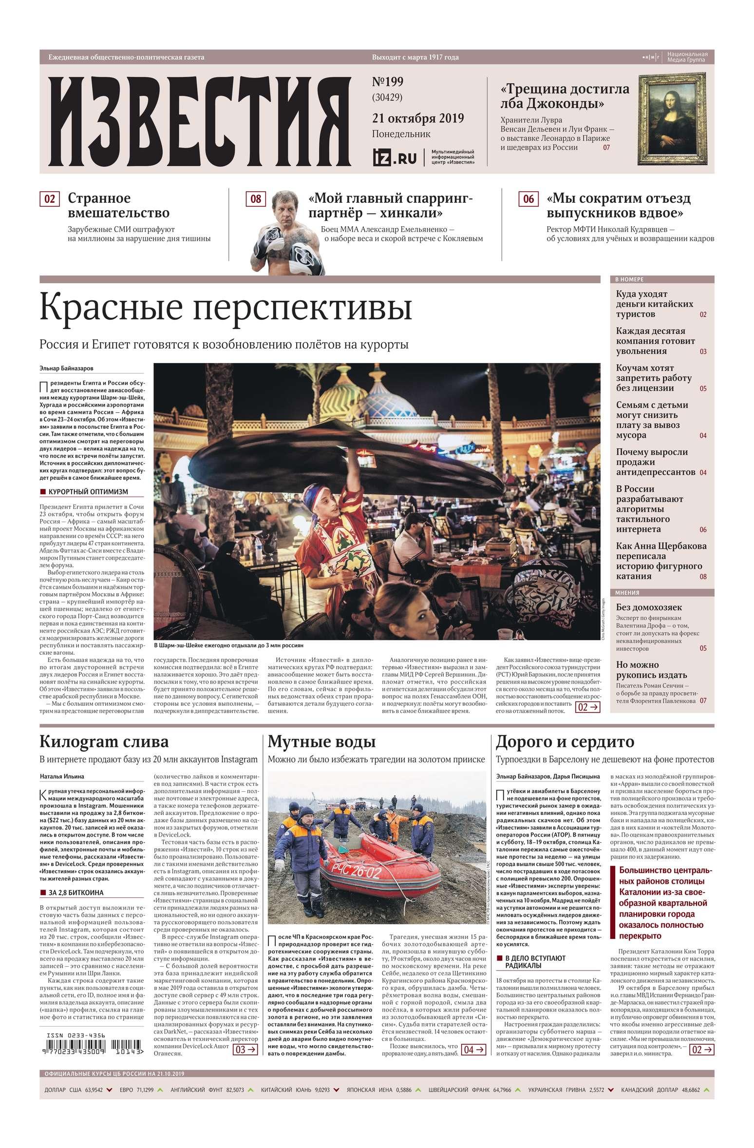 Известия 199-2019