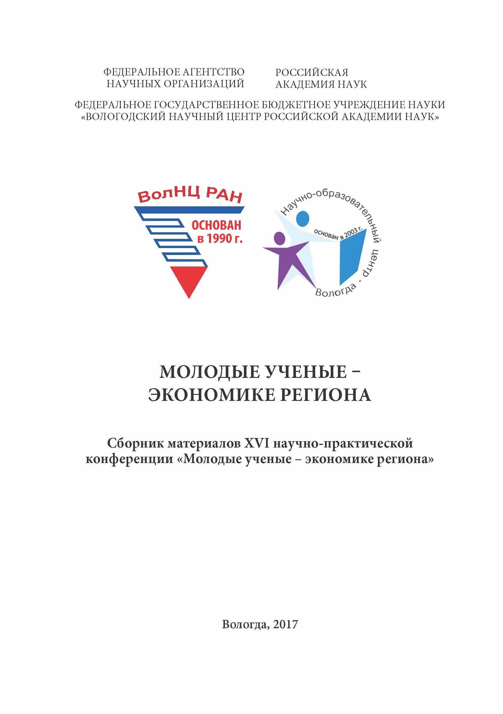 molodye uchenye ekonomike regiona 2017 g