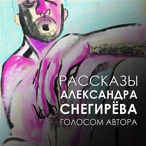 Александр Снегирёв Красные подошвы