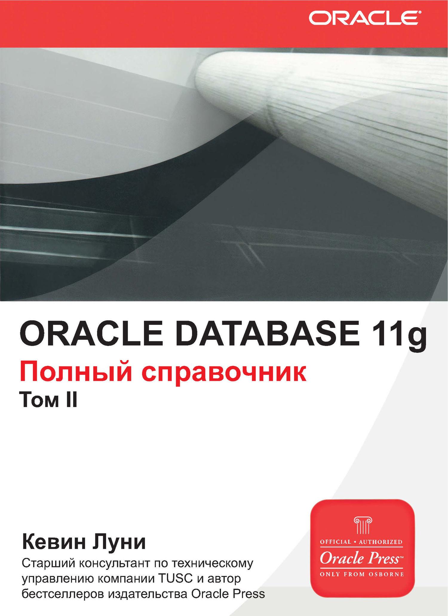 Кевин Луни Oracle Database 11g. Полный справочник. Том 2 deepak vohra processing xml documents with oracle jdeveloper 11g
