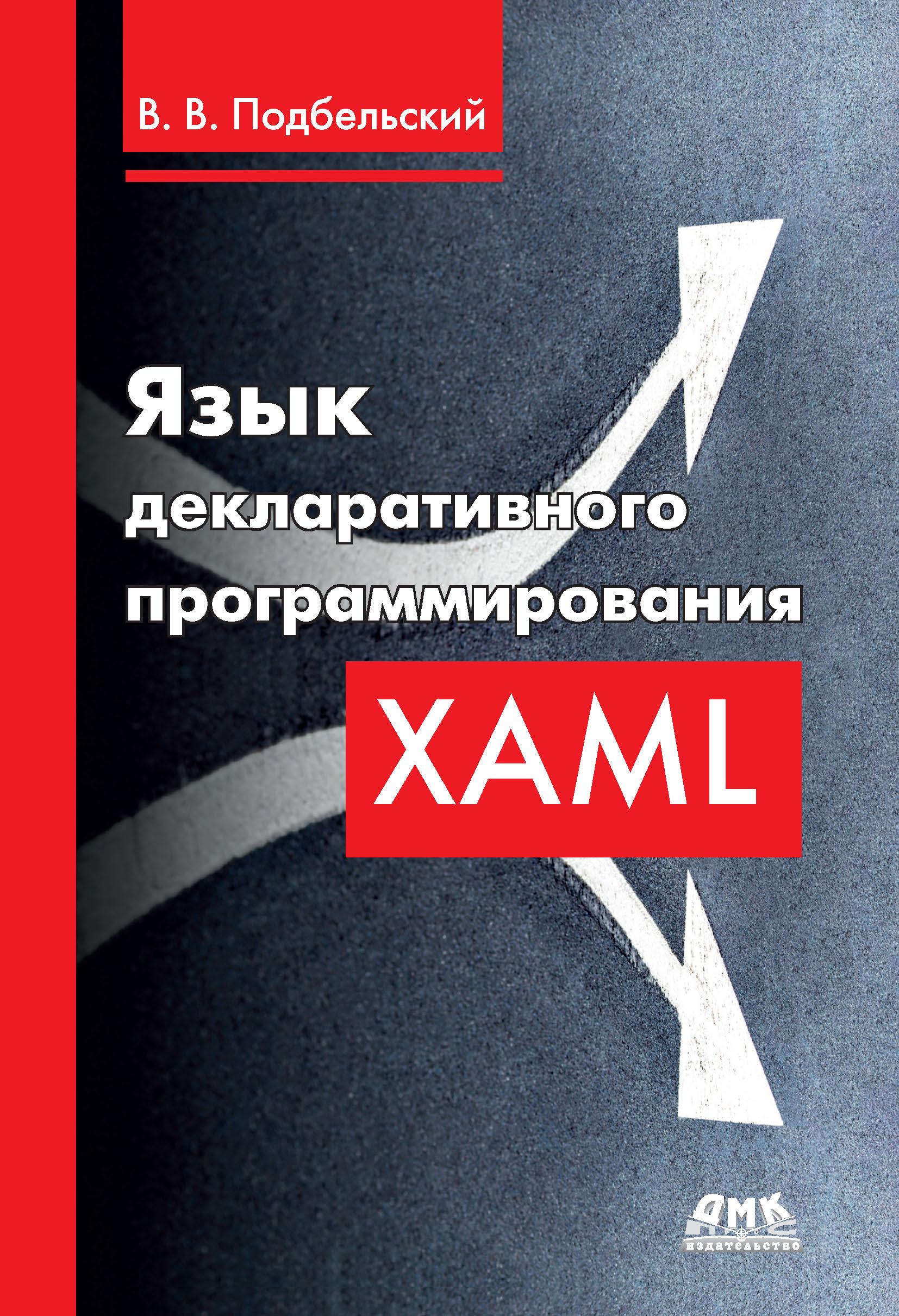 цена Вадим Подбельский Язык декларативного программирования XAML онлайн в 2017 году