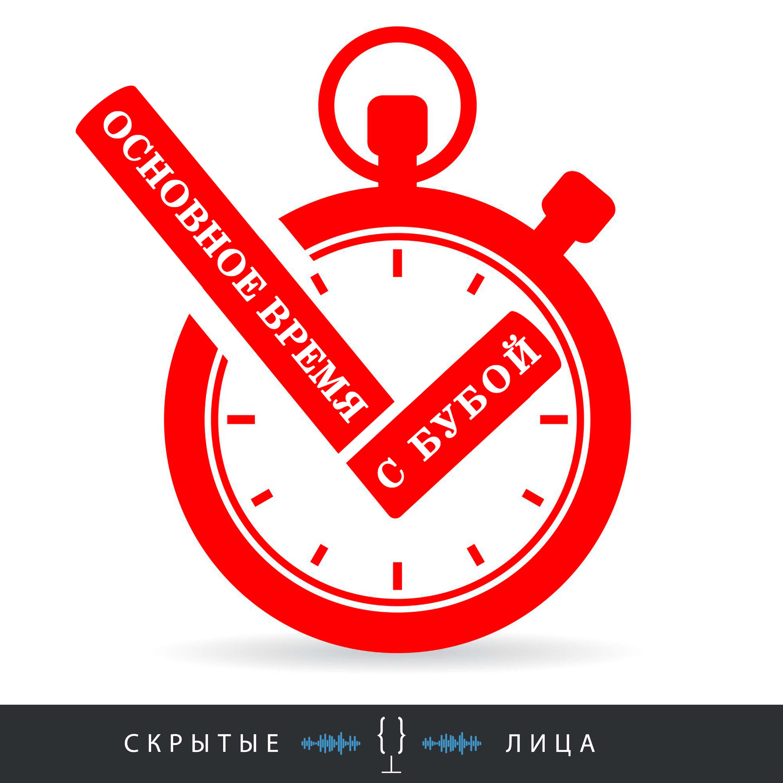 Митя Якушкин Выпуск 67