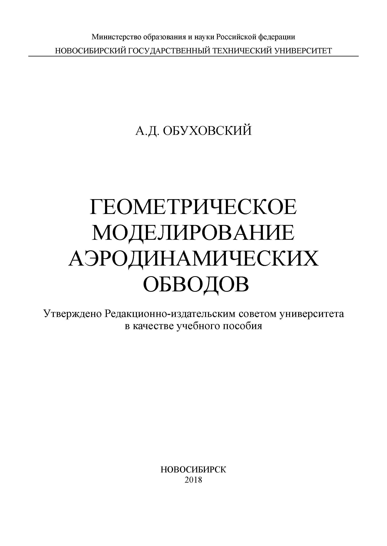 А. Д. Обуховский Геометрическое моделирование аэродинамических обводов