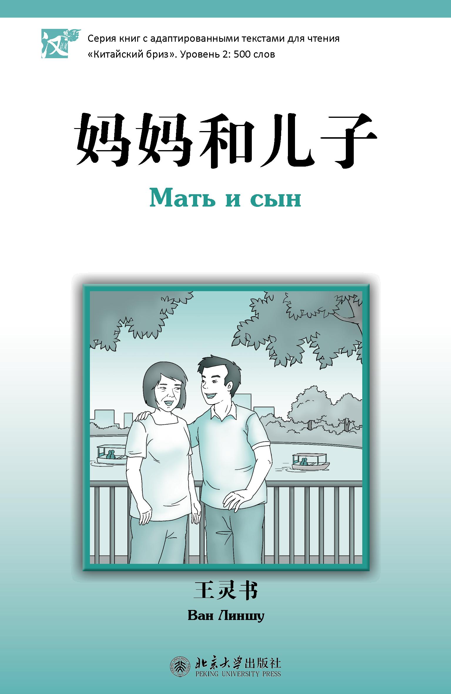 Ван Линшу Мать и сын. Уровень 2: 500 слов абрахам венди китайский язык для чайников 2 е издание