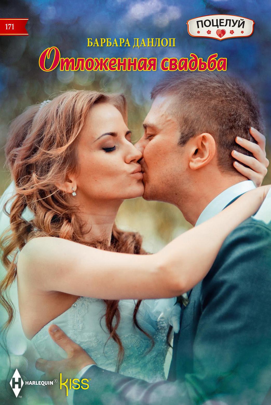 otlozhennaya svadba