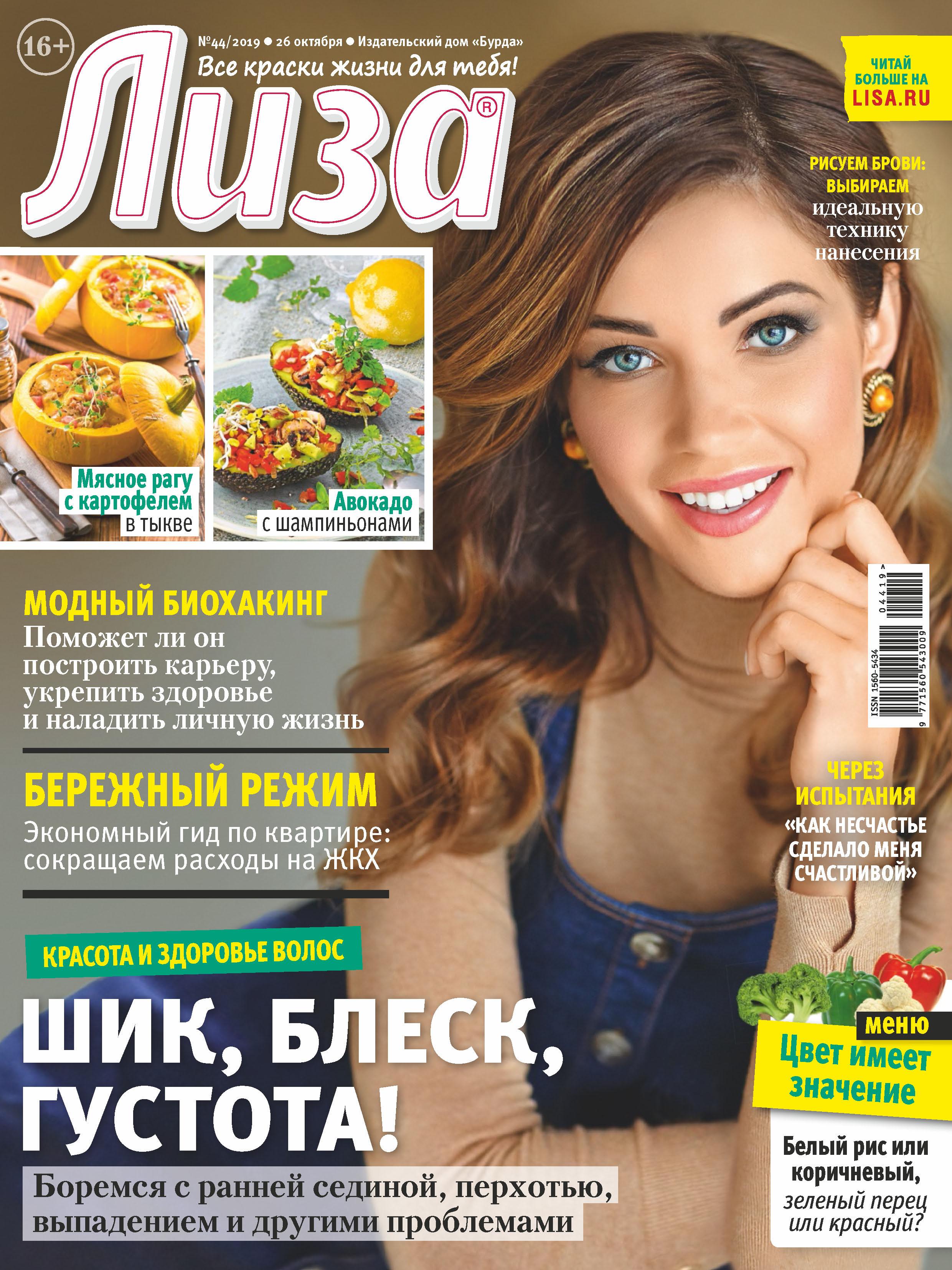 Отсутствует Журнал «Лиза» №44/2019 отсутствует журнал лиза 49 2019