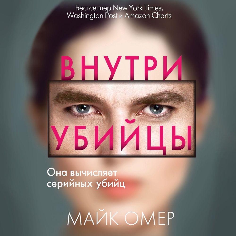 Майк Омер - Внутри убийцы